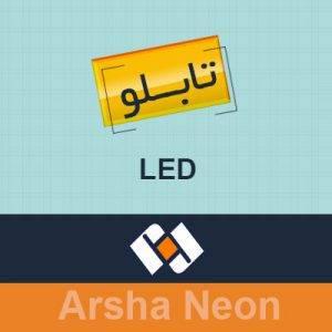 LED 1 300x300 LED 1