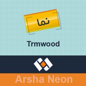 trmwood 300x300 trmwood