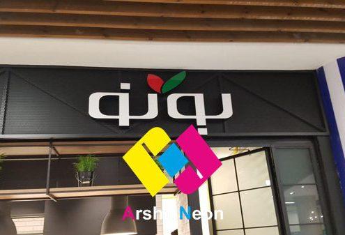 sign 48 495x337 تابلو فروشگاهی
